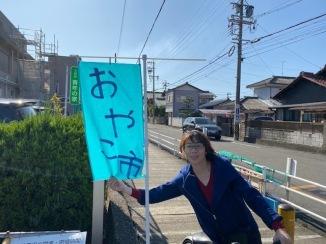 oyakoichi